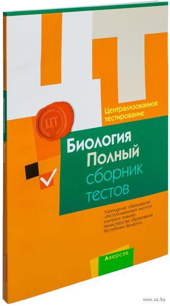 Централизованное тестирование. Биология. Полный сборник тестов. 2011–2015 годы