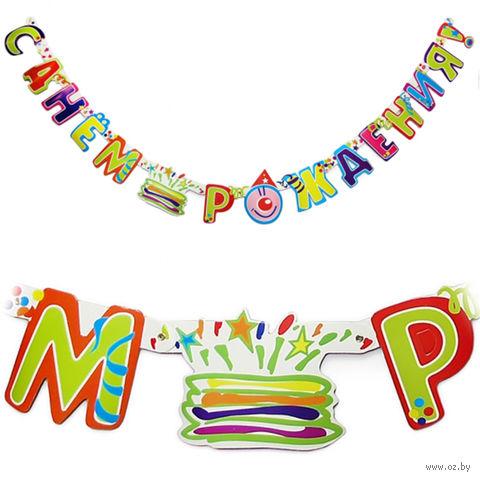 """Гирлянда для вечеринки """"С днем рождения!"""" — фото, картинка"""