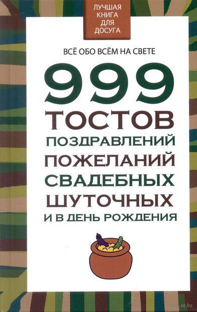 999 тостов, поздравлений, пожеланий, свадебных, шуточных и в день рождения — фото, картинка