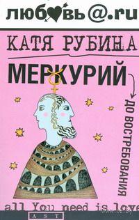 Меркурий - до востребования (м). Катя Рубина