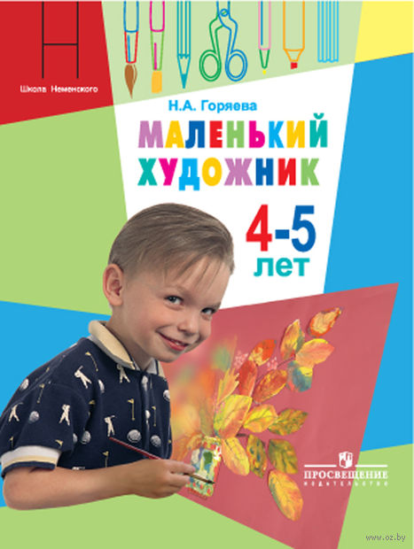 Маленький художник. Пособие для работы с детьми 4-5 лет — фото, картинка