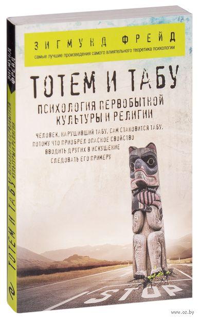Тотем и табу. Психология первобытной культуры и религии (м) — фото, картинка