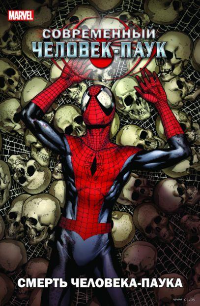 Современный Человек-Паук. Смерть Человека-паука — фото, картинка