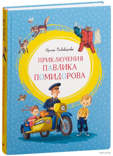 Приключения Павлика Помидорова — фото, картинка