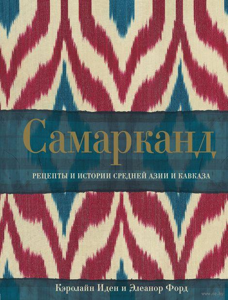 Самарканд. Рецепты и истории Средней Азии и Кавказа — фото, картинка