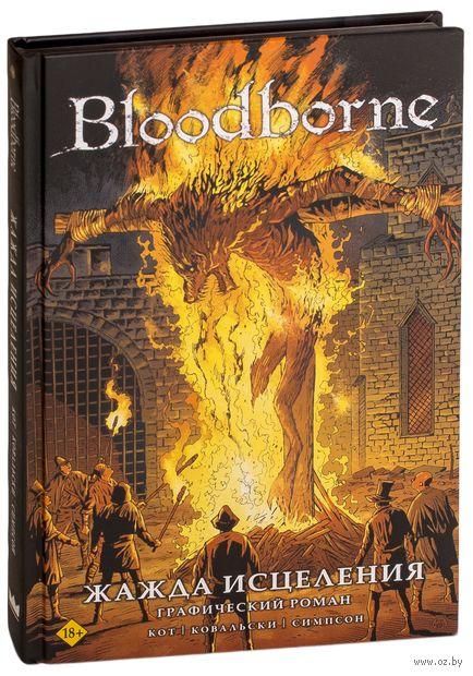 Bloodborne. Жажда исцеления — фото, картинка