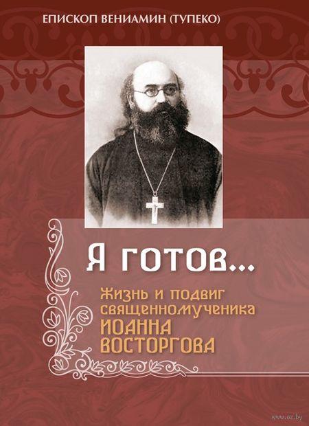 Я готов... Жизнь и подвиг священномученика Иоанна Восторгова — фото, картинка