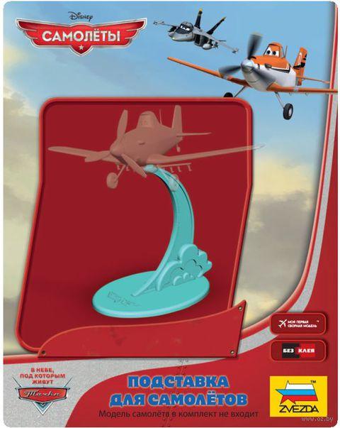 """Подставка для моделей серии """"Самолеты"""""""