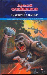Боевой аватар. Алексей Олейников