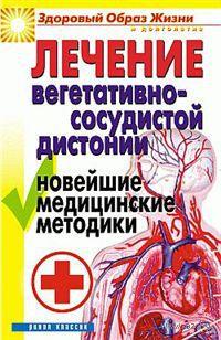Лечение вегетативно-сосудистой дистонии. Новейшие медицинские методики. Татьяна Гитун