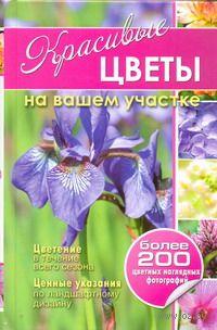 Красивые цветы на вашем участке. Л. Вавилова