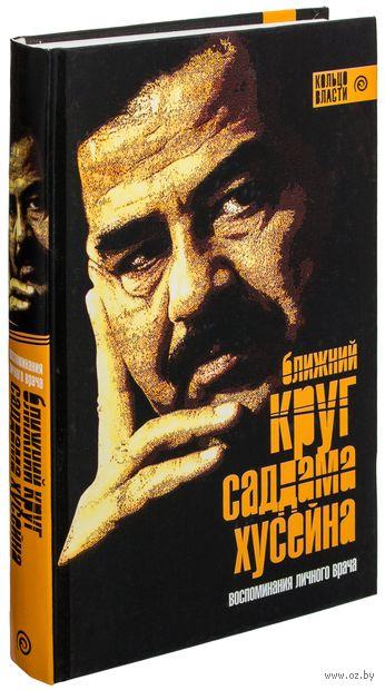 Ближний круг Саддама Хусейна. А. Башир, Л. Суннано