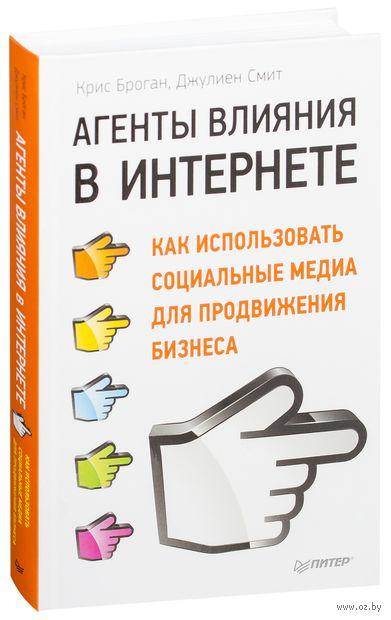 Агенты влияния в Интернете. Как использовать социальные медиа для продвижения бизнеса. Крис Броган, Дж. Смит