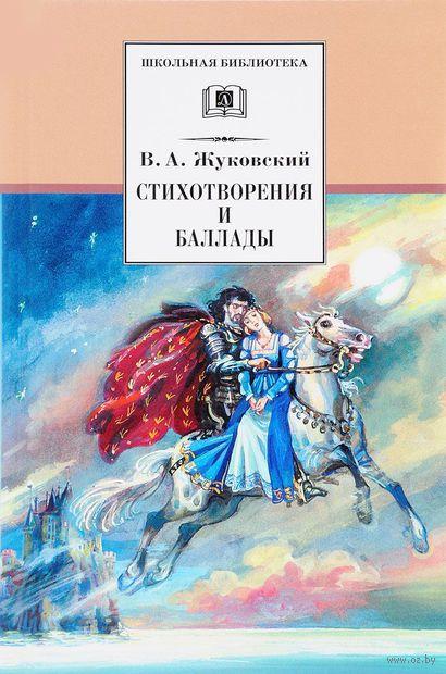 В. А. Жуковский. Стихотворения и баллады — фото, картинка