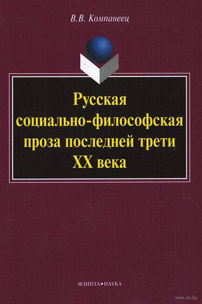 Русская социально-философская проза последней трети ХХ века. Валерий Компанеец