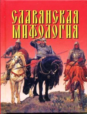 Славянская мифология. В. Адамчик