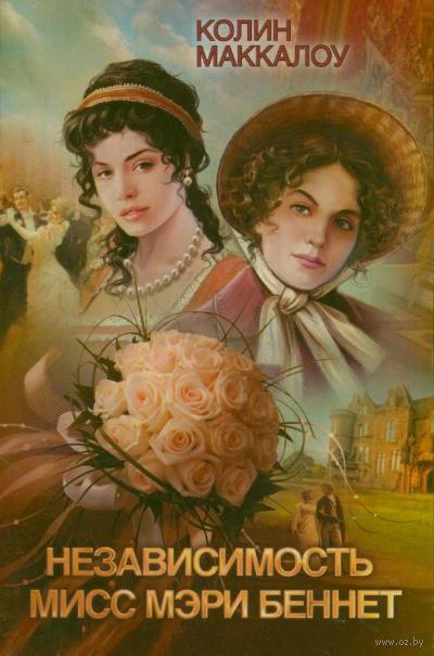 Независимость мисс Мэри Беннет (м). Колин Маккалоу