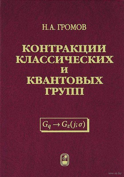 Контракции классических и квантовых групп. Николай Громов