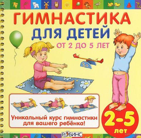 Гимнастика для детей от 2 до 5 лет. Ольга Цыпленкова