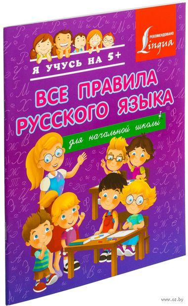 Все правила русского языка для начальной школы. Сергей Матвеев