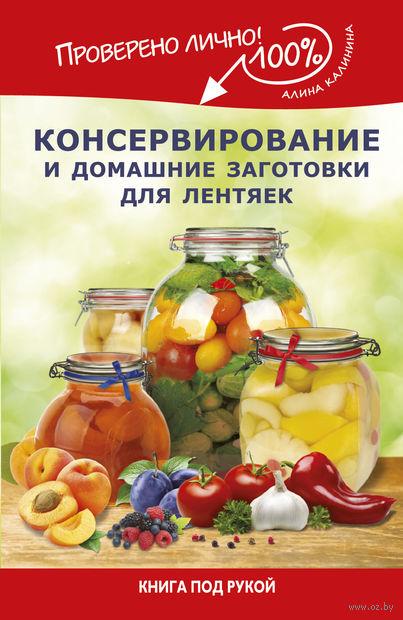 Консервирование и домашние заготовки для лентяек. Алина Калинина
