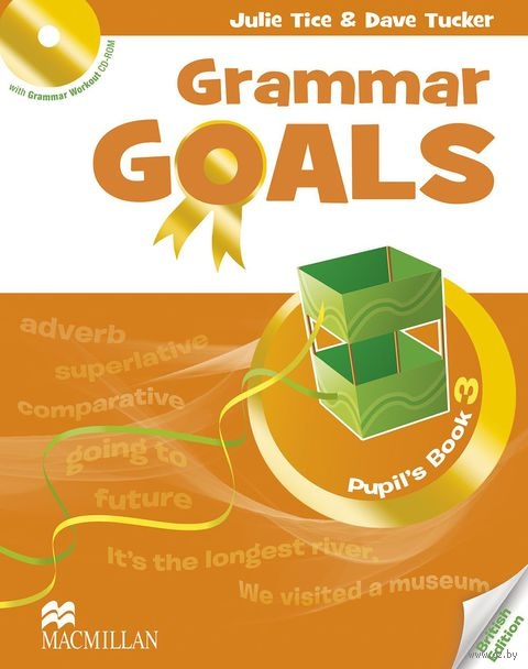 Grammar Goals. Pupil`s Book 3 (+ CD). Джули Тайс, Салли Этертон, Дэйв Такер