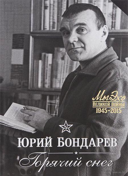 Горячий снег. Юрий Бондарев