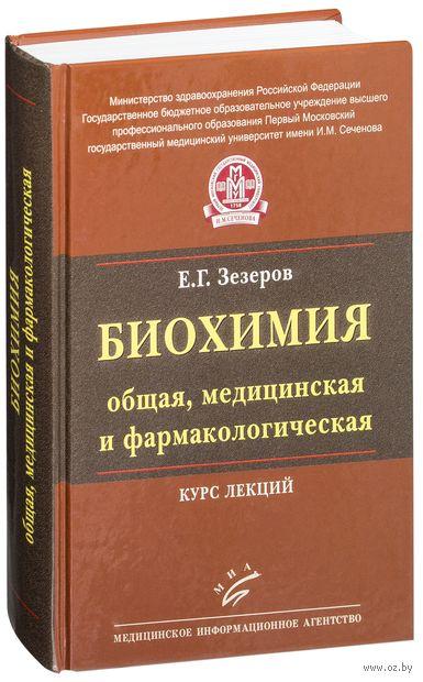 Биохимия (общая, медицинская и фармакологическая). Курс лекций (+ CD). Евгений Зезеров