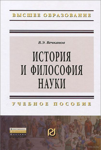 История и философия науки. В. Вечканов