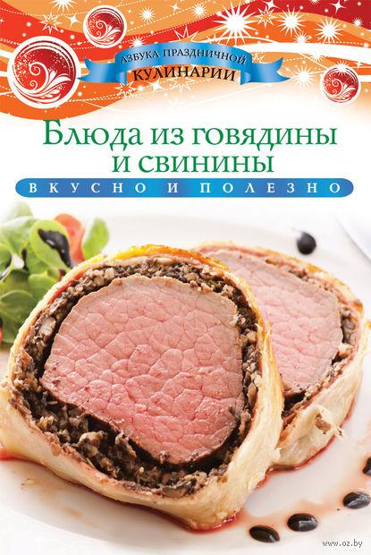Блюда из говядины и свинины. Ксения Любомирова