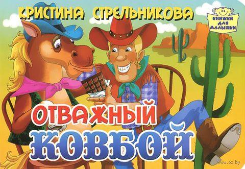 Отважный ковбой. Кристина Стрельникова
