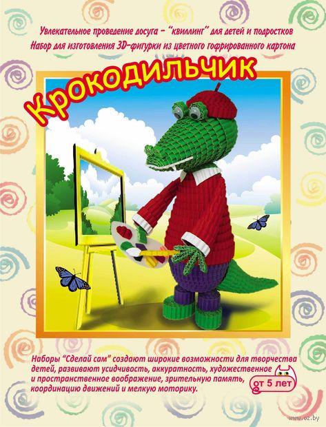 """Набор для квиллинга """"Крокодильчик"""" — фото, картинка"""