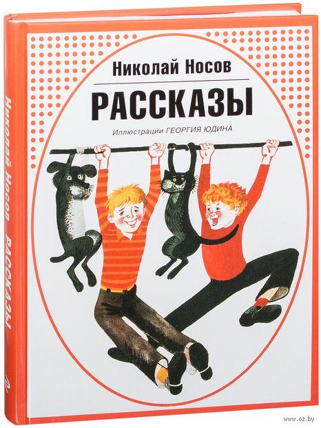 Рассказы. Николай Носов