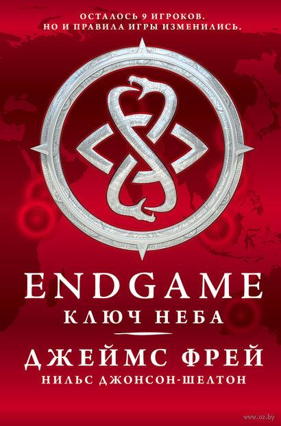 Endgame. Ключ Неба — фото, картинка