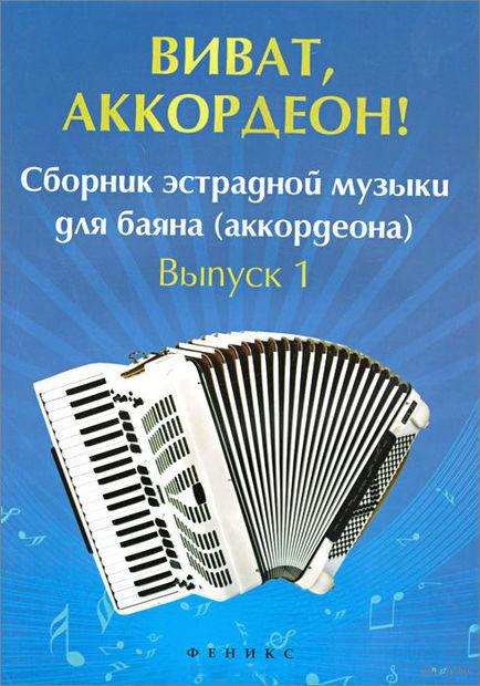 Виват, аккордеон! Сборник эстрадной музыки для баяна (аккордеона). Выпуск 1. Владимир Ушенин