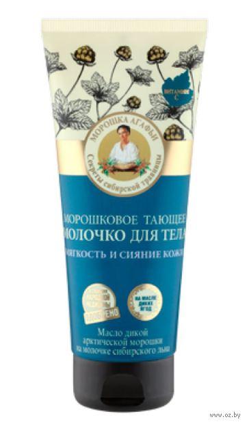 "Молочко для тела ""Мягкость и сияние кожи"" (200 мл)"