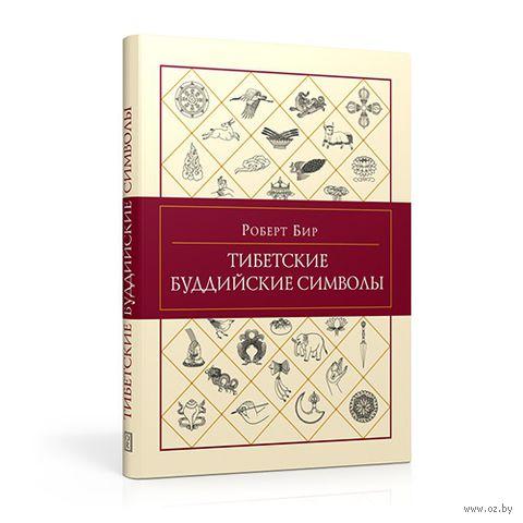 Тибетские буддийские символы. Роберт Бир