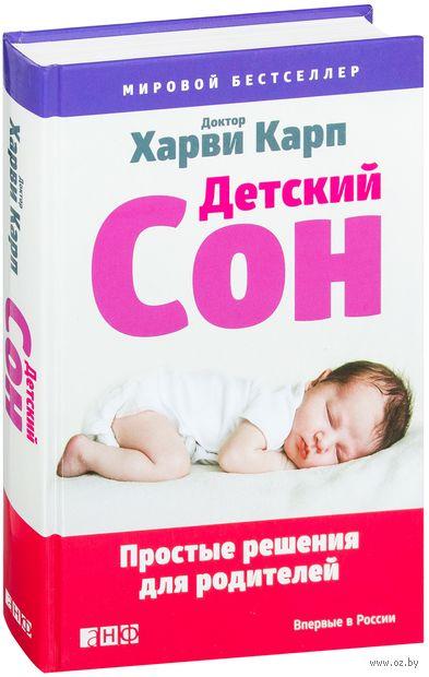 Детский сон: Простые решения для родителей. Харви Карп