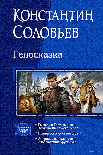 Геносказка. Константин Соловьев