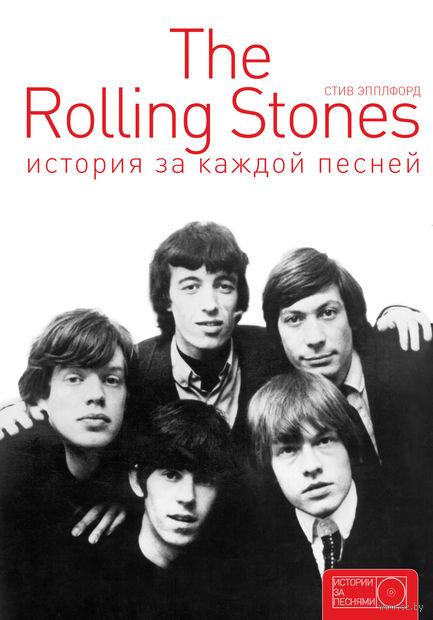 The Rolling Stones. История за каждой песней — фото, картинка