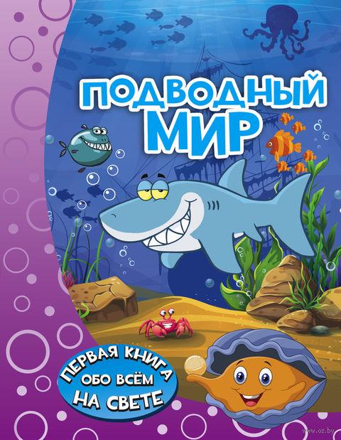 Подводный мир. И. Барановская