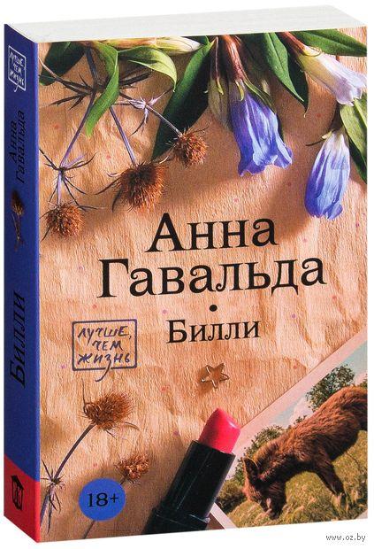 Билли. Анна Гавальда