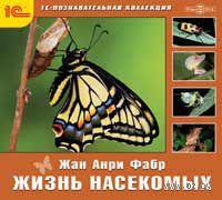 1С:Познавательная коллекция. Жан-Анри Фабр. Жизнь насекомых (научно-популярное издание). Жан Анри Фабр