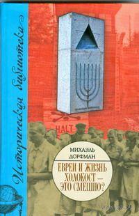 Евреи и жизнь. Холокост - это смешно?. Михаэль Дорфман