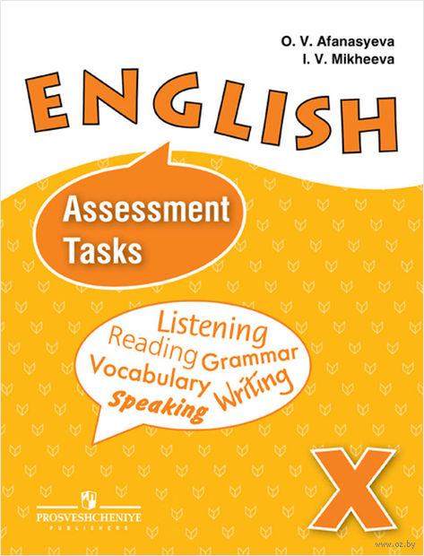 Английский язык. 10 класс. Контрольные задания — фото, картинка