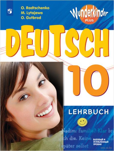 Немецкий язык. 10 класс. Учебное пособие — фото, картинка