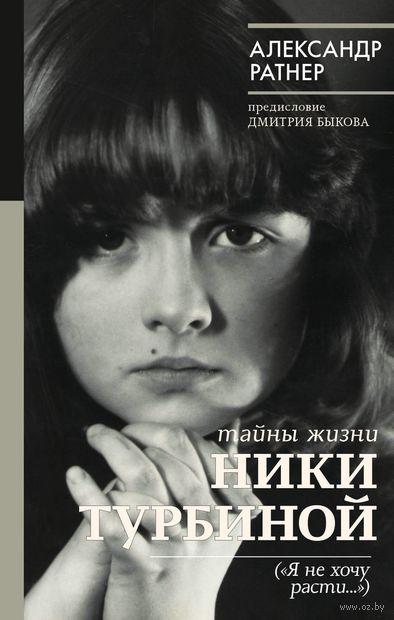 Тайны жизни Ники Турбиной — фото, картинка