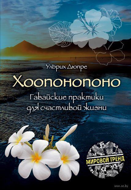 Хоопонопоно. Гавайские практики для счастливой жизни — фото, картинка
