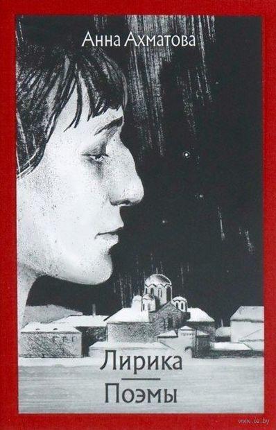 Анна Ахматова. Лирика. Поэмы — фото, картинка