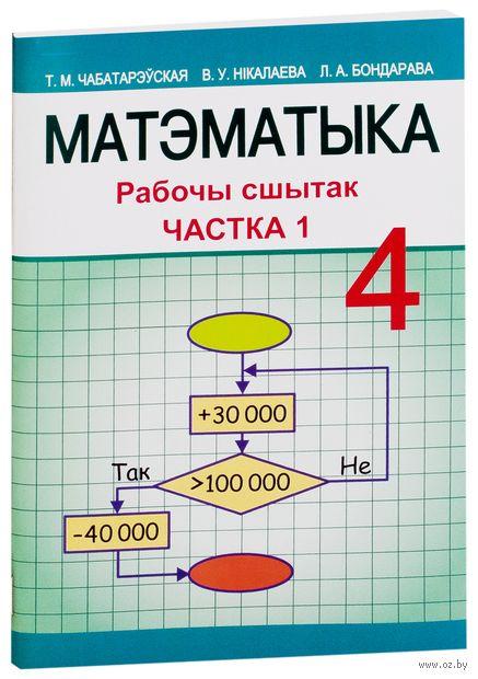 Матэматыка. 4 клас. Рабочы сшытак. Частка 1 — фото, картинка